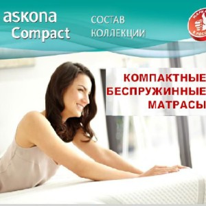 Askona Compact беспружинные