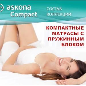 Askona Compact с независимым пружинным блоком
