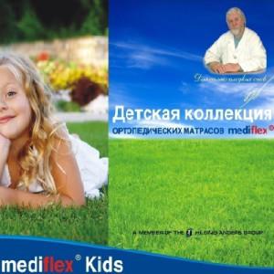 Mediflex Kids беспружинные